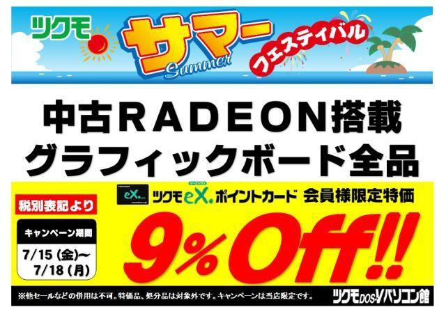 RADEON9%.jpg