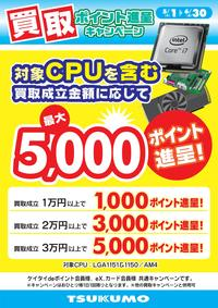 201705_point_cpu.jpg