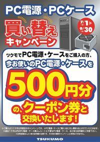KAITORI_CASE_1707.jpg
