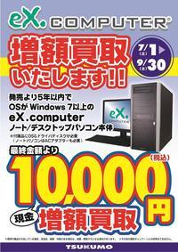 KAITORI_EX_1707.jpg