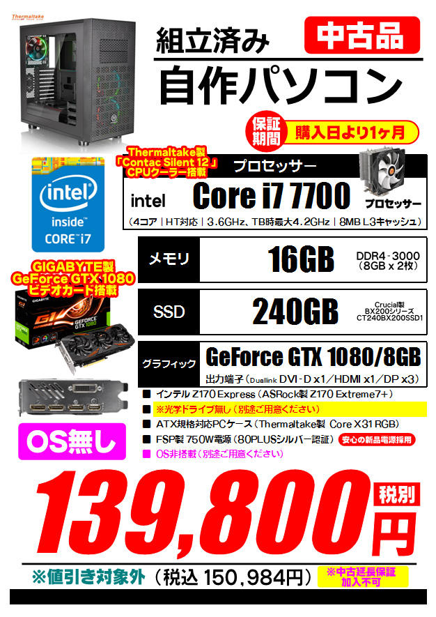 組立済み中古パーツ一式 20170724 (i7-7700 GTX1080).jpg