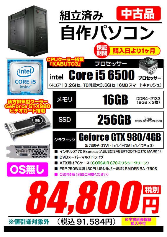 組立済み中古パーツ一式 20170413 (i5-6500 GTX980).jpg
