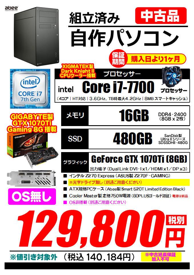 組立済み中古パーツ一式 20180610 (i7-7700 GTX1070Ti) abee smart 520T.jpg
