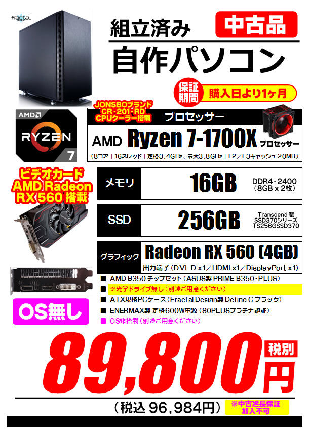 組立済み中古パーツ一式 20170924 (AMD RYZEN7 1700X RX560).jpg