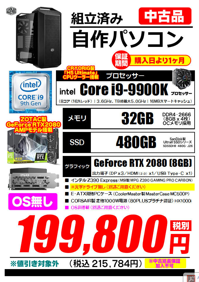 組立済み中古パーツ一式 20190505 (i9-9900K RTX2080)  CoolerMaster MC500P.jpg