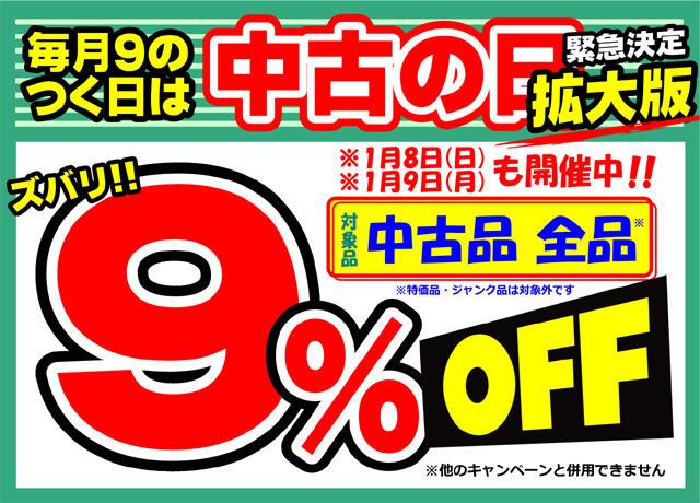 9つく延長 20170108.jpg
