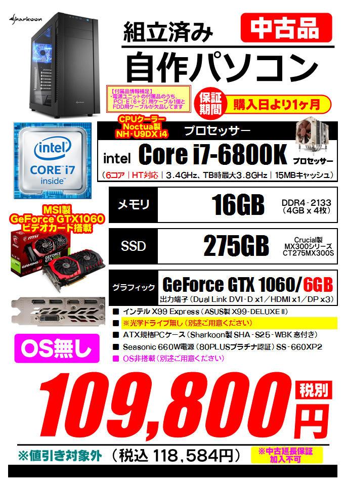 組立済み中古パーツ一式 20171116 (i7-6800K GTX1060) SHA-S25-WBK.jpg