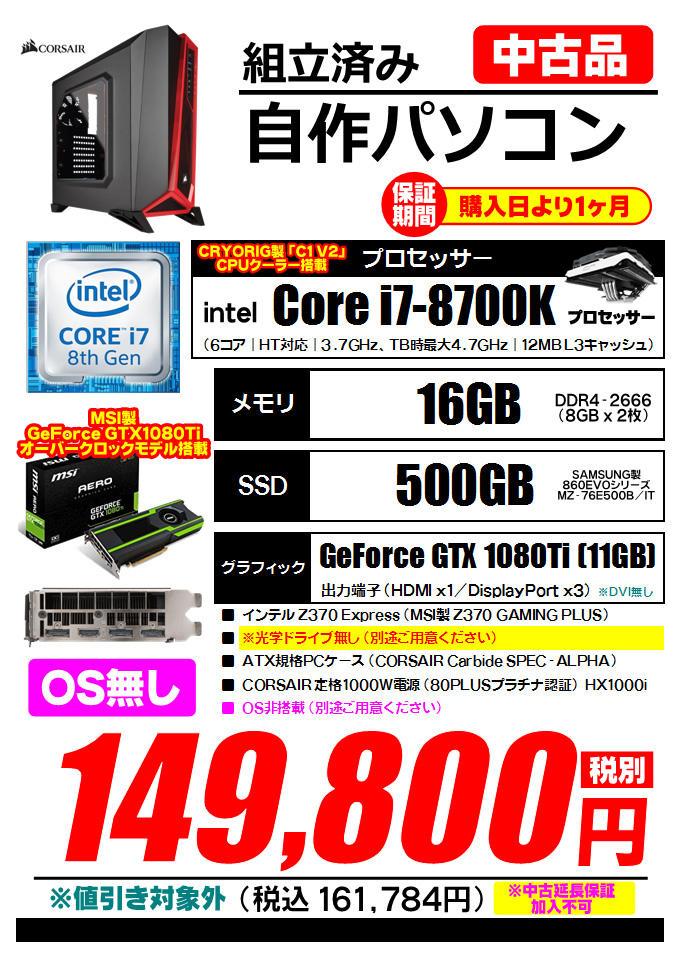 組立済み中古パーツ一式 20190314 (i7-8700K GTX1080Ti) CORSAIR SPEC-ALPHA.jpg
