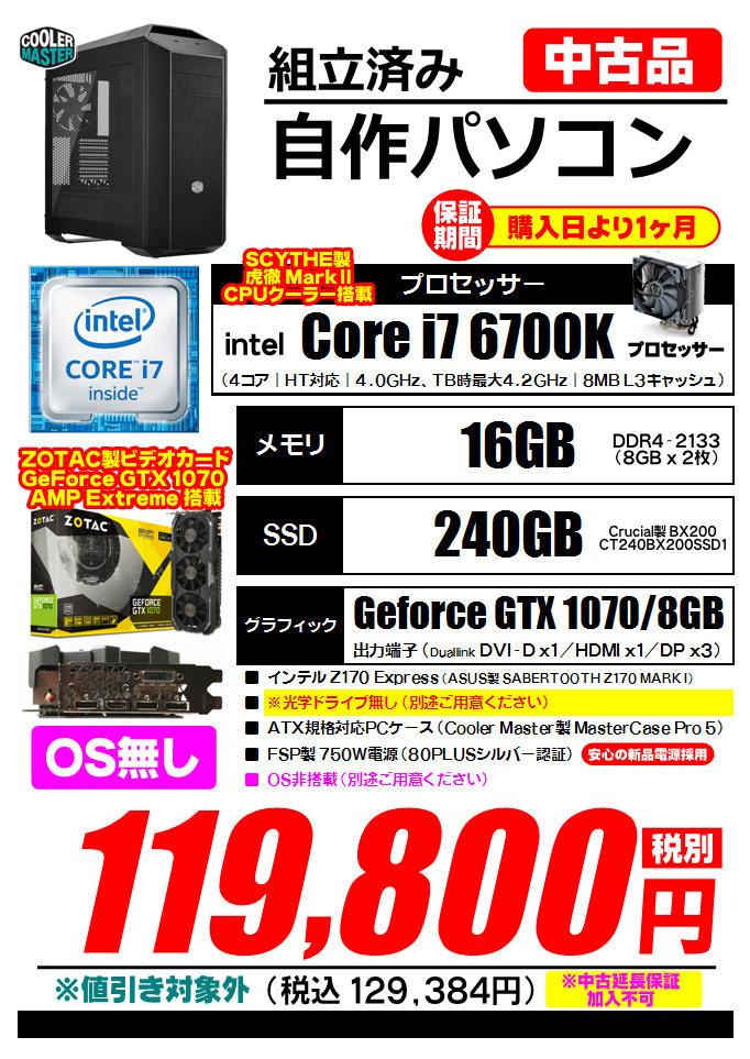組立済み中古パーツ一式 20170814 (i7-6700K GTX1070).jpg