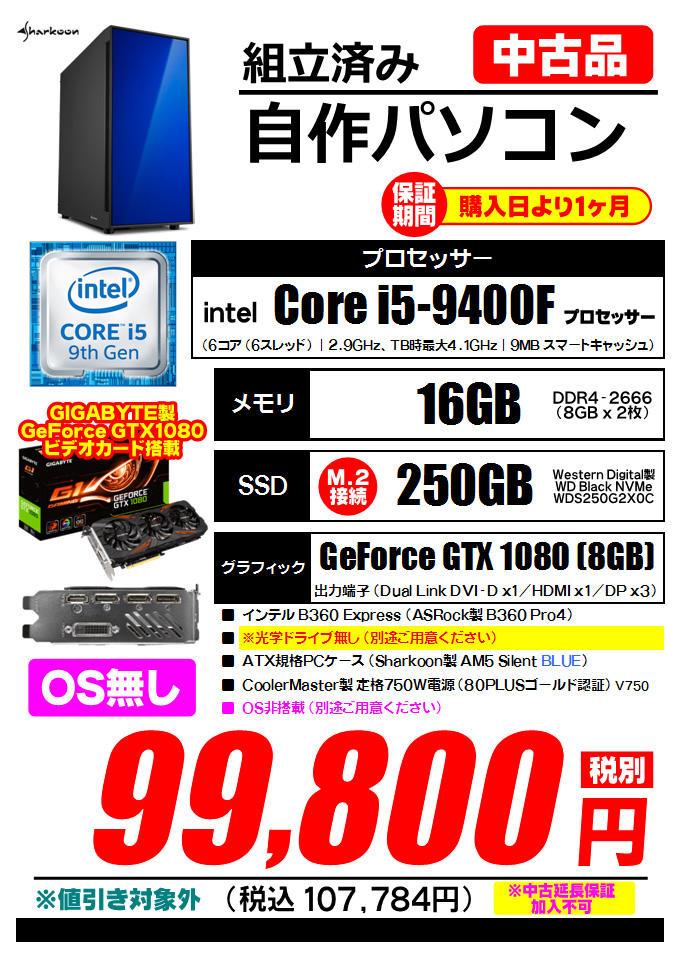 i5-9400F GTX1080.jpg
