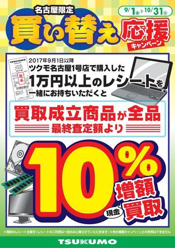 買い替え応援9-10.jpg