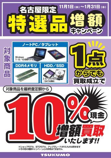 特選品増額 11-01月.jpg