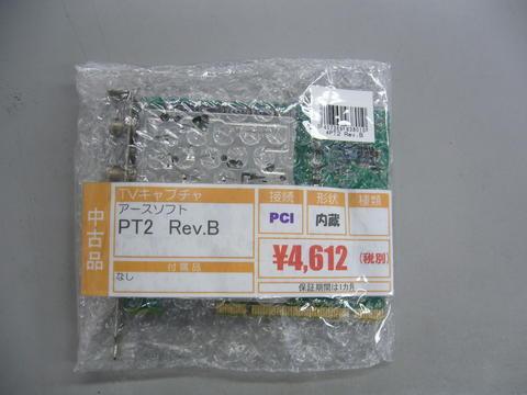 P1040138.JPG