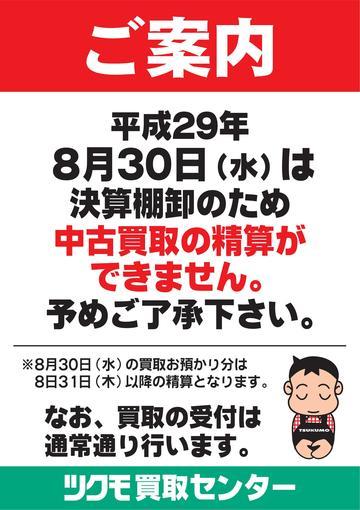棚卸_案内_買取 0830.jpg