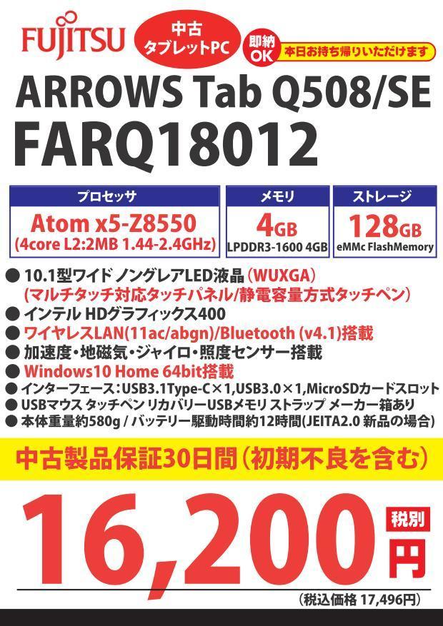 ARROWSTABQ508SE_01.jpg