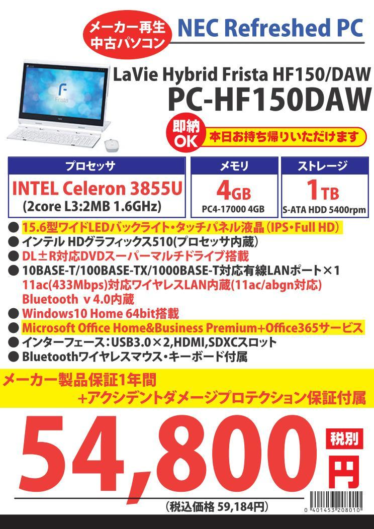 HF150DAW_01.jpg