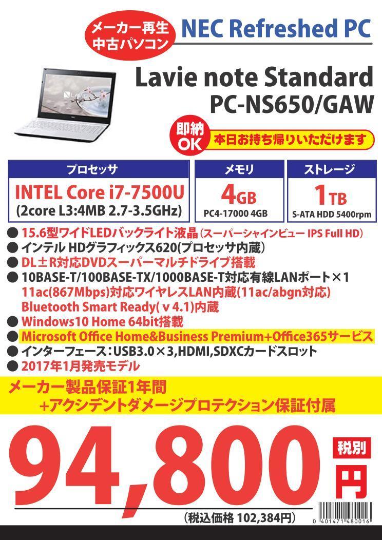 NS650GAW_01.jpg