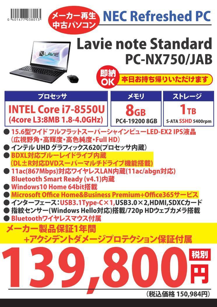 NX750JAB_01.jpg