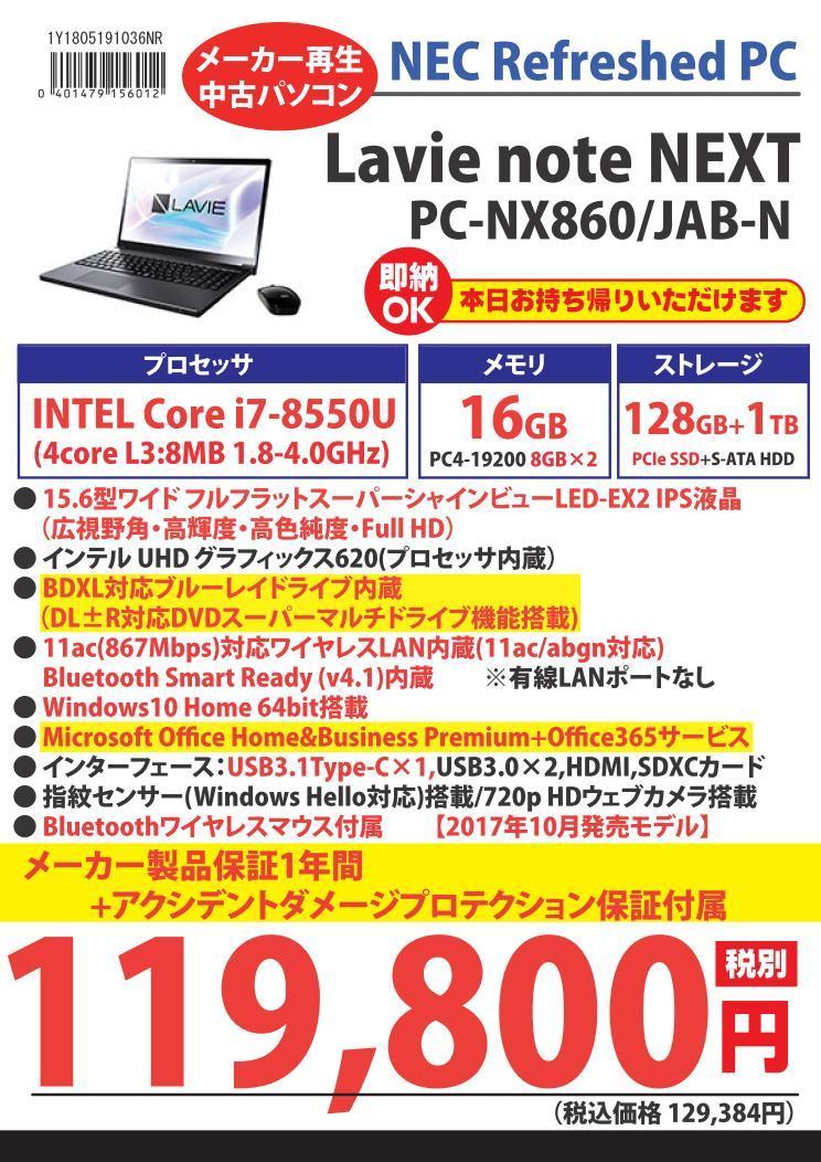 NX860JABN_01.jpg