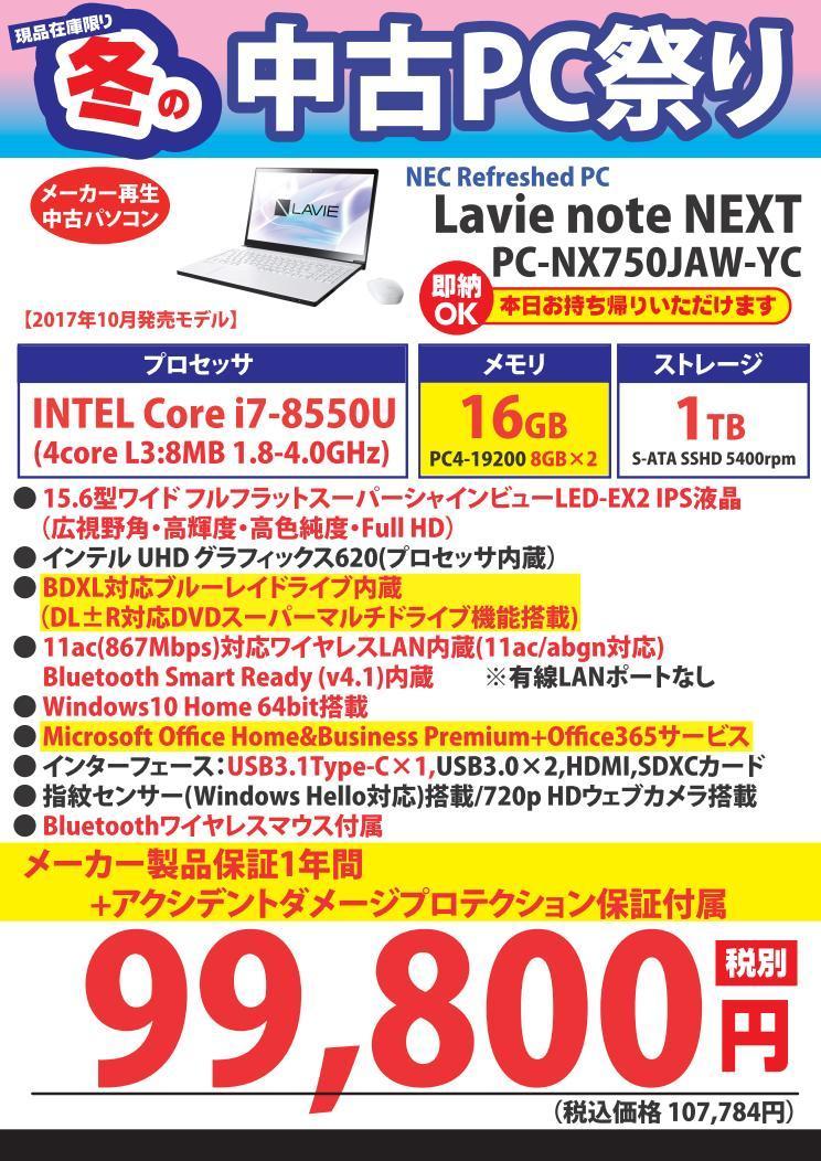 NX750JAWYC冬特_01.jpg