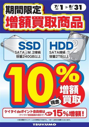 HDDSSD20167.jpg