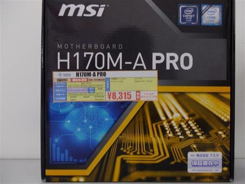 H170M-A-PRO.jpg