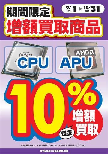CPU1609.jpg
