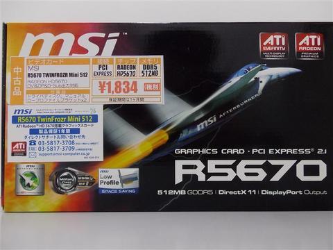 R5670-TWINFROZR-MINI-512.jpg