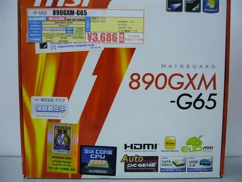 890GXM-G65.jpg