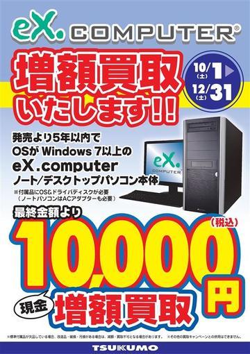 eXcom161012.jpg