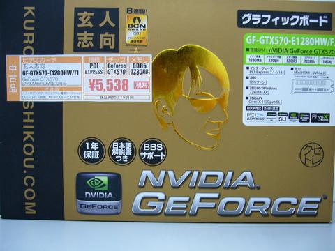GF-GTX570-E1280HW-FJ.jpg