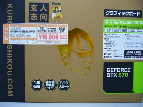 GF-GTX670-E2GHDDFOC.jpg
