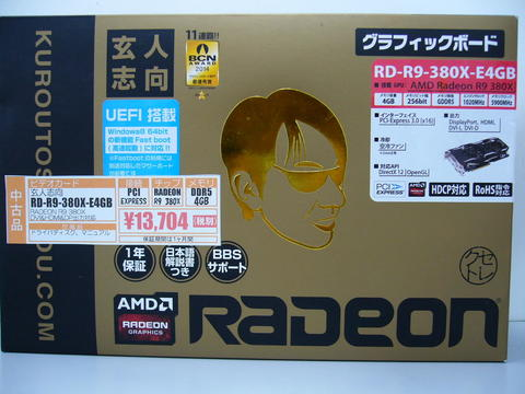 RD-R9-380X-E4GB.jpg