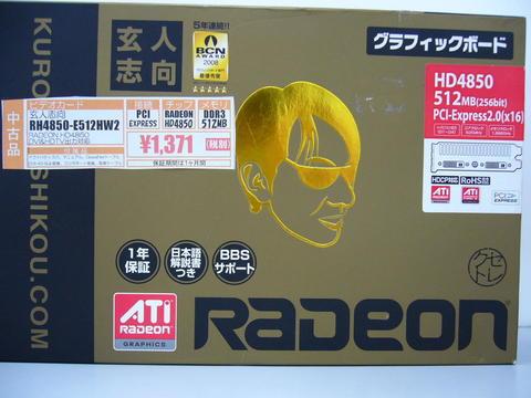 RH4850-E512HW2.jpg
