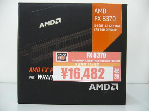 FX8370.jpg