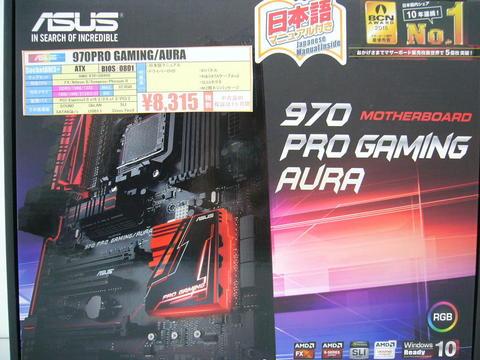 970PRO-GAMING-AURA.jpg