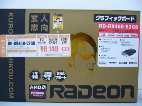RD-RX460-E2GB.jpg