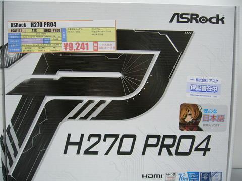 H270-PRO4.jpg