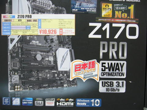 Z170_PRO.jpg
