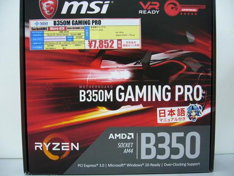 B350M-GAMING-PRO.jpg