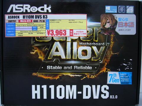H110M-DVS-R3.jpg