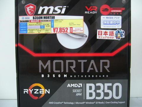 B350M-MORTAR.jpg