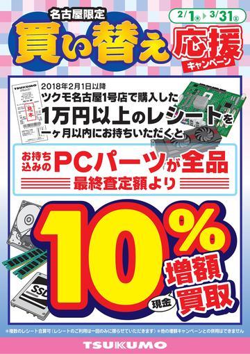 買い替え応援 パーツ2-3.jpg