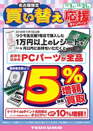 買い替え応援_11月.jpg