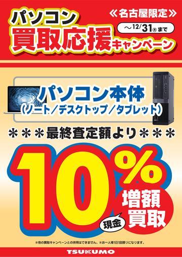 PC増額.jpg