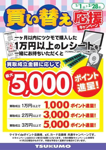 201901_all_receipt_nagoya_fukuoka.jpg