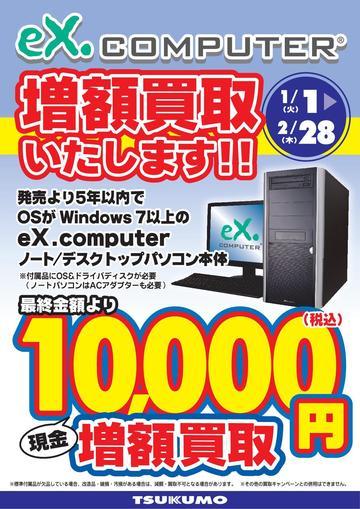 201901_eXcomp_nagoya_fukuoka.jpg