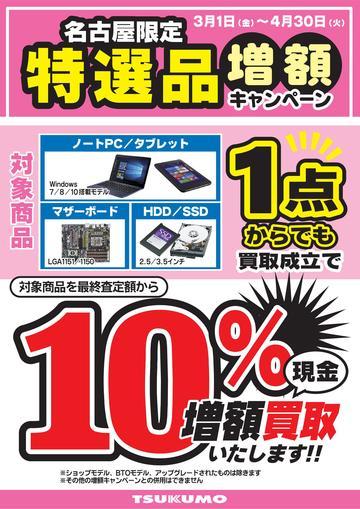 特選品増額キャンペーン 3-4月.jpg
