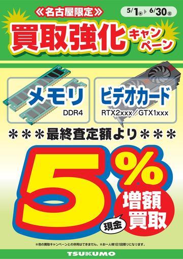 買取強化_5-6月.jpg