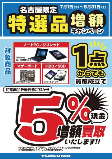 特選品増額キャンペーン7-8月.jpg
